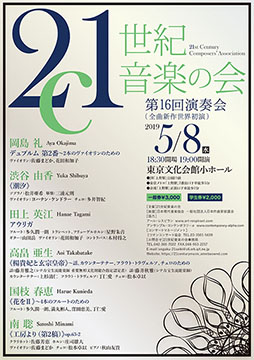 the 16th concert of the 21st Century Composer's Association